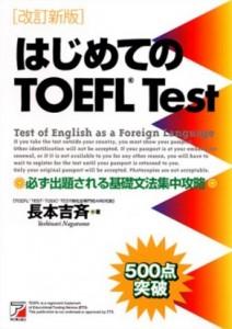 初めてのTOEFL