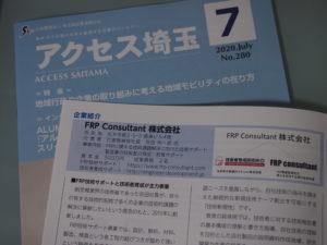 埼玉産業振興公社 の取材を受けました