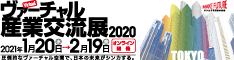 ヴァーチャル産業交流展2020